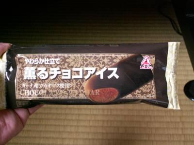 やわらか仕立て 薫るチョコアイス