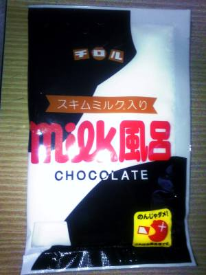チロルチョコのミルクチョコレート風呂