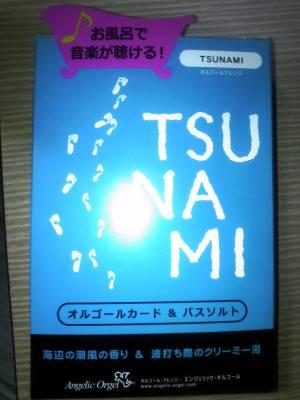 TSUNAMI オルゴール&入浴剤