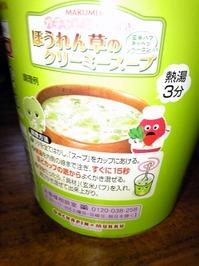 ほうれん草のクリーミースープ