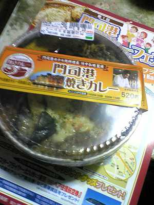 門司港焼カレー