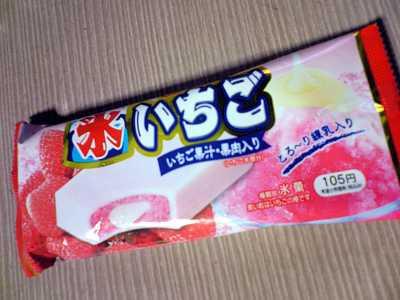 センタン 氷苺