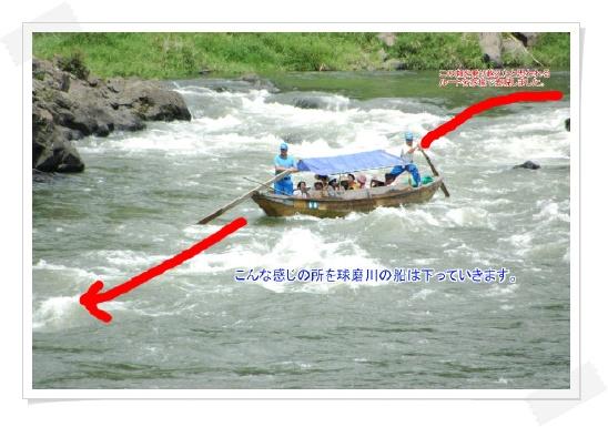 球磨川急流下り