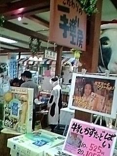 熊本では、うしさんがお菓子を販売しています。