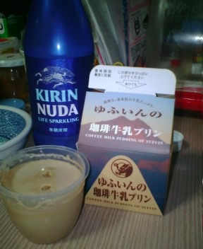 湯布院の珈琲牛乳プリン