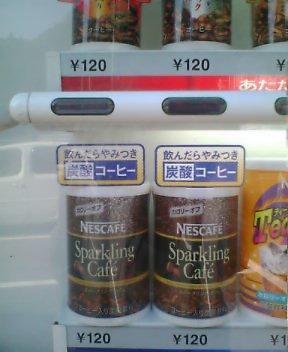 炭酸珈琲缶