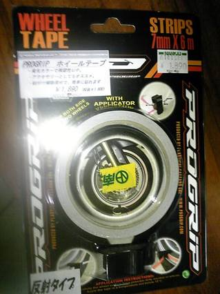 アドレス用にとホイルテープを買ってきました。