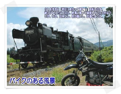 SLあそBOYとDR-Z400SM