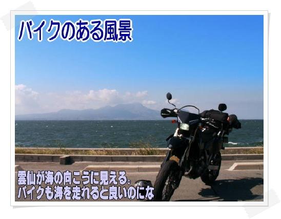 熊本・三角/長崎・雲仙