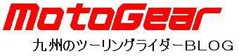 MotoGear(九州ツーリングライダーの写真集)
